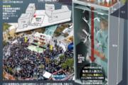 【海外】群衆事故の恐怖