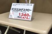 【画像】ヤバい机が見つかるwwwwwwww