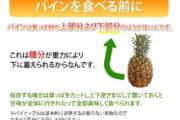 パイナップルの秘密wwwwwwwww