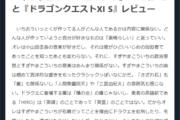 【悲報】ゲーム系ライター「五輪を楽しむことは政治的」→炎上
