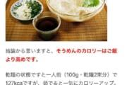 素麺やパスタは茹でたらカロリーが1.7倍に増える。