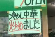 飲食店、とち狂うwwwwwwwwwwww