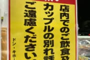 【悲報】ドン・キホーテ、●●禁止になるwwwwwwwwww