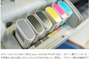 【朗報】プリンタのインク切れでスキャン機能も使えないのは詐欺だと訴訟
