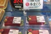 【画像】高級スーパーの鮮魚コーナーwwwwwwwwwwww
